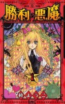 Shouri No Akuma, Vol. 01 - Youko Maki