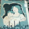 من أجل ولدي - محمد عبد الحليم عبد الله