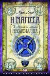 Η Μάγισσα (Τα Μυστικά του Αθάνατου Νίκολας Φλαμέλ,#3) - Michael Scott, ΛΙΑΝΟΥ ΒΙΚΗ