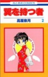 Tsubasa wo Motsu mono 2 (Comic) - Natsuki Takaya