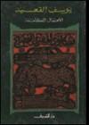 الأعمال الكاملة: شكاوى المصري الفصيح - يوسف القعيد
