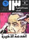 الخدعة الأخيرة - محمود سالم