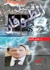 قبل الطوفان - ياسر ثابت