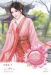วีรบุรุษหลงกลรัก 2 - Dian Xin, เตี่ยนซิน, เสี่ยวเฟิงหลิง