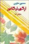 از کهربا و کافور - حسین منزوی