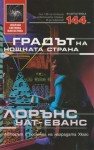 Градът на нощната страна - Lawrence Watt-Evans, Юлиян Стойнов