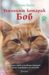 Уличният котарак Боб - James Bowen, Анелия Янева