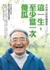 這一生,至少當一次傻瓜:木村阿公的奇蹟蘋果 - 石川 拓治, Takuji Ishikawa