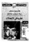 نظرية في الإنفعالات - Jean-Paul Sartre, سامي محمود علي, عبد السلام القفاش