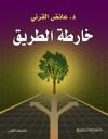 خارطة الطريق - عائض عبد الله القرني