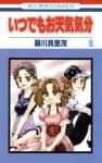 いつでもお天気気分 第5巻 (Itsudemo Otenki Kibun, #5) - Marimo Ragawa