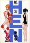 HEN: Chizuru & Azumi, Volume 3 - Hiroya Oku