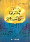 إلى الذين أسرفوا على أنفسهم - عائض عبد الله القرني