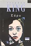 Κάρυ - Stephen King