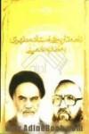 نامه تاریخی استاد مطهری به امام خمینی - مرتضی مطهری
