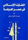 خطابنا الإسلامي في عصر العولمة - Yusuf al-Qaradawi