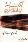 الكتابة في لحظة عري - أحلام مستغانمي, Ahlam Mosteghanemi