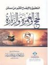 التحقيق والإيضاح لكثير من مسائل الحج والعمرة والزيارة - عبد العزيز عبد الله بن باز