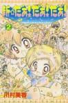 新☆だぁ! だぁ! だぁ! 2 [Shin Daa! Daa! Daa! 2] (New UFO Baby, #2) - Mika Kawamura, 川村美香
