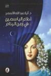 أحلام الياسمين في زمن الرخام - آية الأسمر