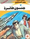 جنون طائرة - نبيل فاروق