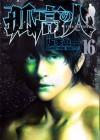Kokou no Hito, Volume 16 - Shinichi Sakamoto