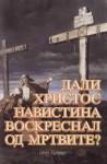 Did Christ Really Rise From the Dead / Dali Hristos navistina voskresnal od mrtvite (Macedonian) - Dejv Branon, Dave Branon