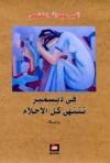 في ديسمبر تنتهي كل الأحلام Fi December Tantahi kul al Ahlam / All Dreams End in December - أثير النشمي Athir al Nishmi