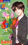 Imadoki Vol. 2 (Imadoki) - Yuu Watase