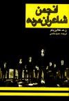 انجمن شاعران مرده - N.H. Kleinbaum, حمید خادمی