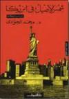 شمس الأصيل في أمريكا - محمد الجوادي