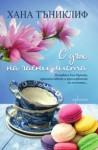 С дъх на чаени листа - Hannah Tunnicliffe, Цветана Генчева