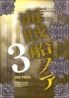 海賊船ノア 3 [Kaizokusen Noa 3] - Yamato, Ichioku