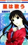 星は歌う 4 - Natsuki Takaya, 高屋 奈月