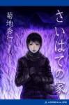 さいはての家 (Japanese Edition) - 菊地 秀行