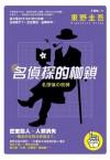 名偵探的枷鎖 - Keigo Higashino, 東野圭吾, 王華懋