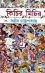কিচির মিচির - Sanjib Chattopadhyay