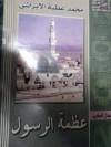 عظمة الرسول - محمد عطية الإبراشي