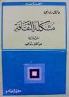 مشكلة الثقافة - Malek Bennabi, عبد الصبور شاهين, مالك بن نبي