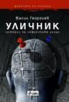 УЛИЧНИК - Истории на софийските улици - Васил Георгиев