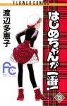Hajimechan Ga Ichiban 13 - Taeko Watanabe