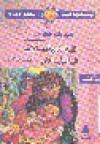 الليلة الثانية بعد الالف: فى الليل لما خلى - عبد الله الطوخي