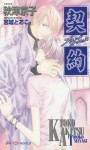 A Promise of Romance - Kyoko Akitsu, Tooko Miyagi