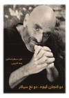 دو فنجان قهوه ، دو نخ سیگار - Shel Silverstein, یغما گلرویی