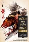 เหยี่ยวมารสะท้านสิบทิศ (The Only Woman Emperor of China), #1 - หวงอี้ (Wong Yi)