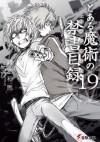 とある魔術の禁書目録 19 - Kazuma Kamachi, Haimura Kiyotaka