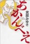 あかんべえ[Akanbē] - Miyuki Miyabe