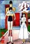 HEN: Suzuki & Satou, Volume 10 - Hiroya Oku
