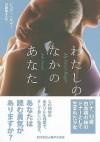 わたしのなかのあなた (Hayakawa Novels) - ジョディ ピコー, 川副 智子, Jodi Picoult
