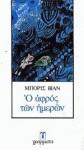 Ο αφρός των ημερών - Boris Vian, Ρένα Χατχούτ